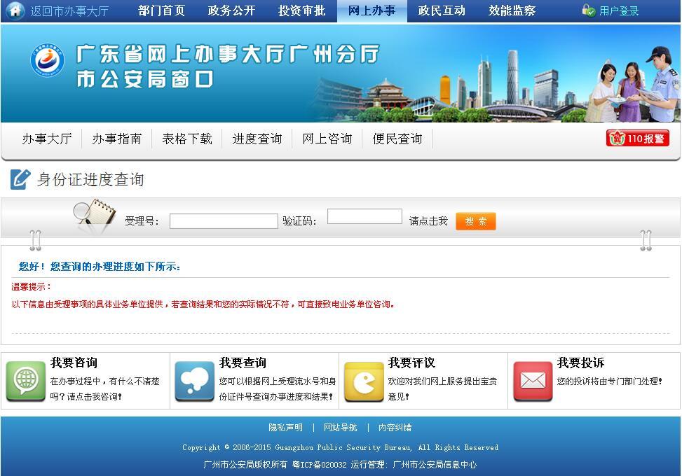 广州市身份证办理进度查询