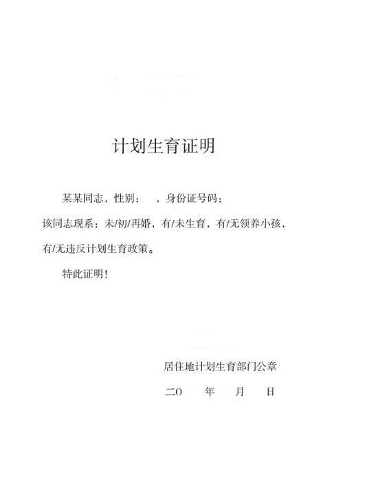广州市计划生育证明