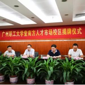广州职工大学堂南方人才校区正式揭牌