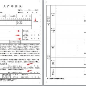 广州市2019年入户申请表